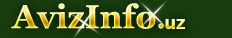 Карта сайта AvizInfo.uz - Бесплатные объявления Косон, продам, куплю, сдам, сниму в Косоне